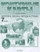 Контурные карты 7 кл с заданиями. География. Материки, океаны, народы и страны